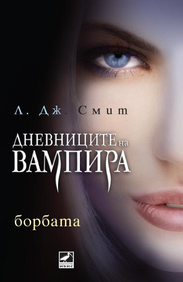Борбата (книга втора) Tvd2-bulgaria-2009