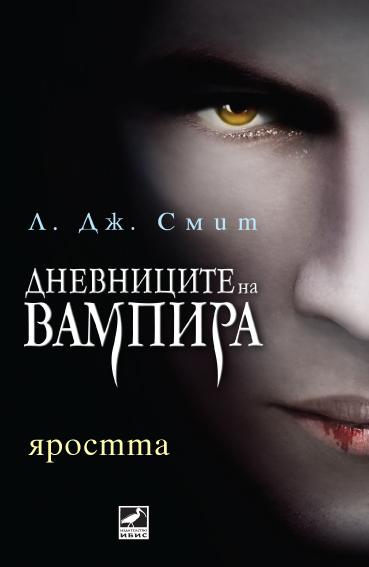 Яростта (книга трета) Tvd3-bulgaria-2009